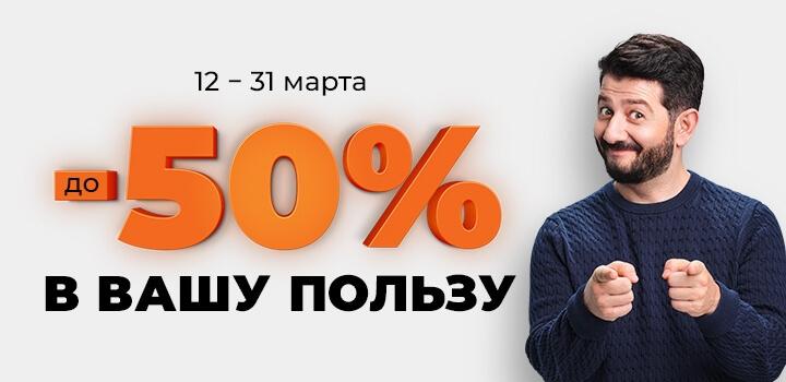 26 марта новые промокоды и акции для 8 популярных магазинов