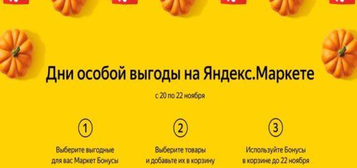Новые промокоды для 12 магазинов и сервисов за 19 ноября 2020 года