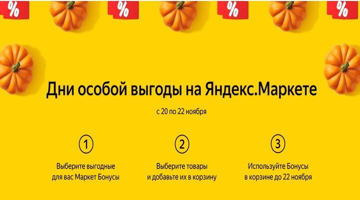 Новые промокоды для 12 магазинов и сервисов за 20 ноября 2020 года