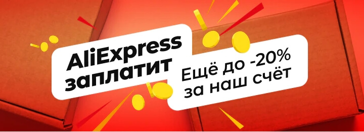 6 февраля новые промокоды и акции для 6 популярных магазинов