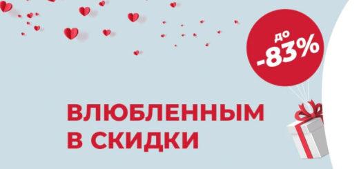 23 февраля новые промокоды для 6 магазинов