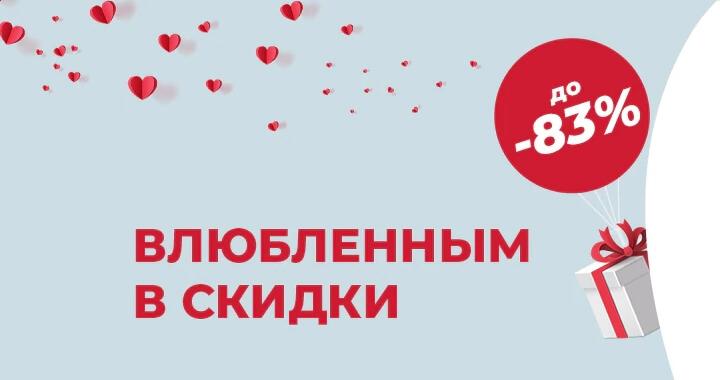 23 февраля новые промокоды и акции для 6 популярных магазинов