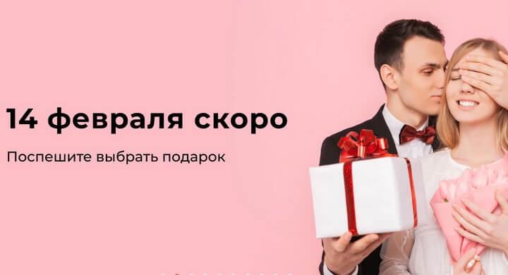 8 февраля новые промокоды и акции для 11 популярных магазинов