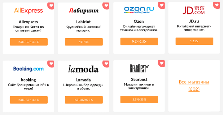 Cash4brands даёт кэшбэк в AliExpress, Лабиринт, Ozon, JD, Booking, Lamoda, GearBest и ещё в 1,214 магазинах