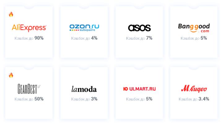 Размер базового кэшбэка от ePN Cashback в AliExpress, GearBest, Banggood, ASOS, Ozon, Ламода, Юлмарт и М.Видео