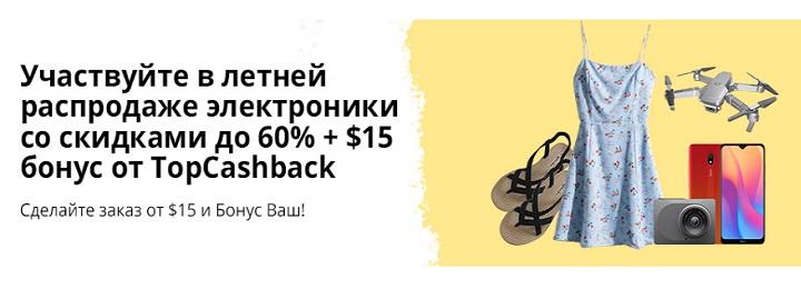 Акция TopCashback для посетителей ecosum.ru