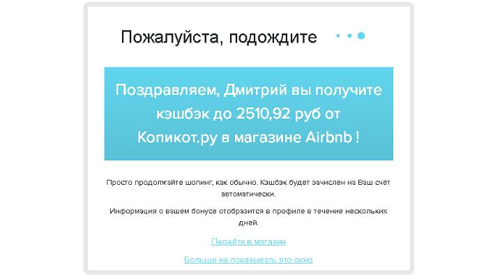 Информационное окно, о том, что кэшбэк в Airbnb от Kopikot успешно активирован