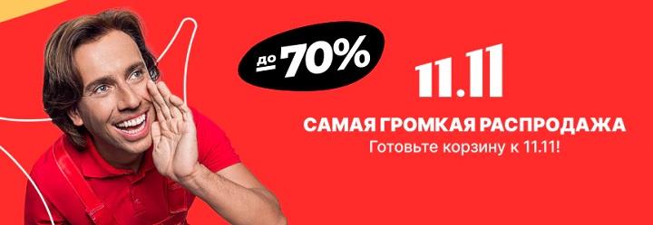 11.11 - главная распродажа 2021 года на АлиЭкспресс