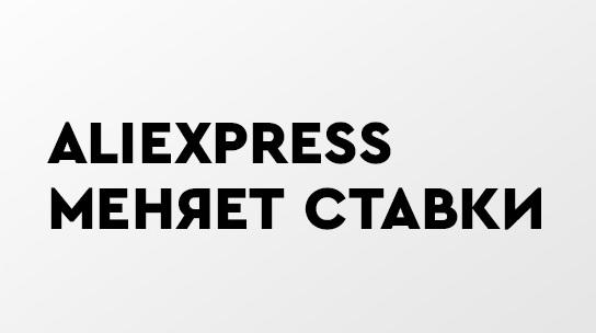 AliExpress изменил ставки для начисления кэшбэка