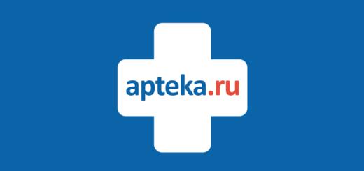 Действующие промокоды для Аптека.ру