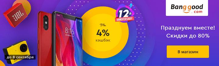 """Letyshops на ближайшие дни предлагает повышенный кэшбэк в целом ряде популярных магазинов - Banggood, """"Кораблике"""", Just.ru, Корпорация """"Центр"""", Kotofoto, Book24, Mamsy"""
