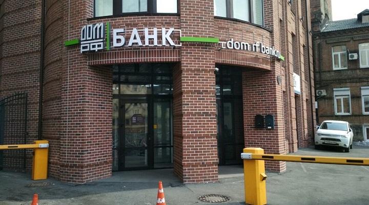 Банк Дом.РФ продлил акцию с 5% кэшбэком по своей основной дебетовой карте