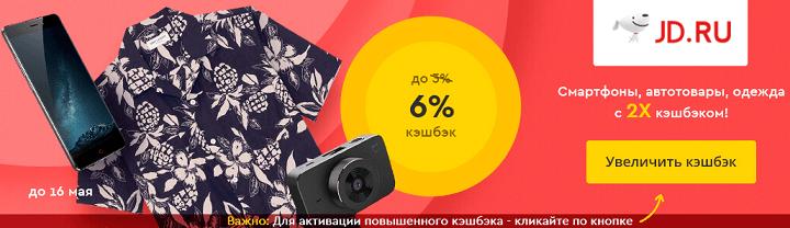 Letyshops начисляет двойной кэшбэк в JD.ru с 11 по 16 мая включительно