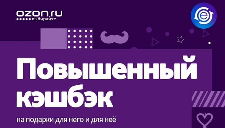 """С 21 февраля по 1 марта включительно ePN Cashback даёт повышенный кэшбэк за покупки на OZON.ru товара из любой категории, кроме """"Электроники"""" и """"Бытовой техники"""""""