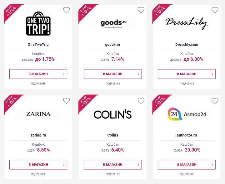 """С 4 по 10 сентября включительно Smart.Sale даёт двойной кэшбэк в One Two Trip, goods.ru, DressLily, Zarina, Colin's, """"Автор24"""" и ещё в 34 магазинах"""