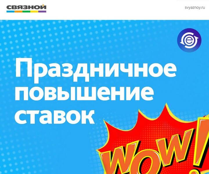 """До конца февраля ePN Cashback начисляет повышенный кэшбэк за покупки в """"Связном"""" - от 0,9% до 9% в зависимости от категории товара"""