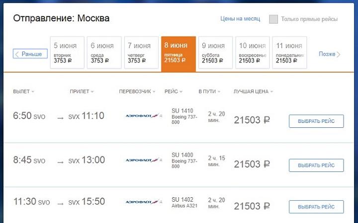 Сравнение цен на авиабилеты из Москвы в Екатеринбург до 7 июня включительно и с 8 июня