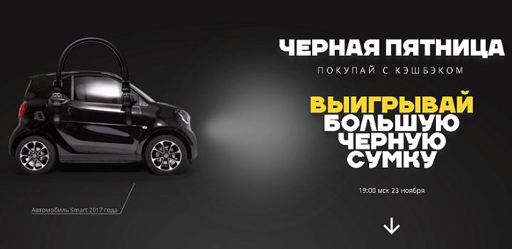 """Делая покупки через Letyshops во время """"Чёрной пятницы"""", вы получаете возможность выиграть автомобиль Smart и сотню других призов"""