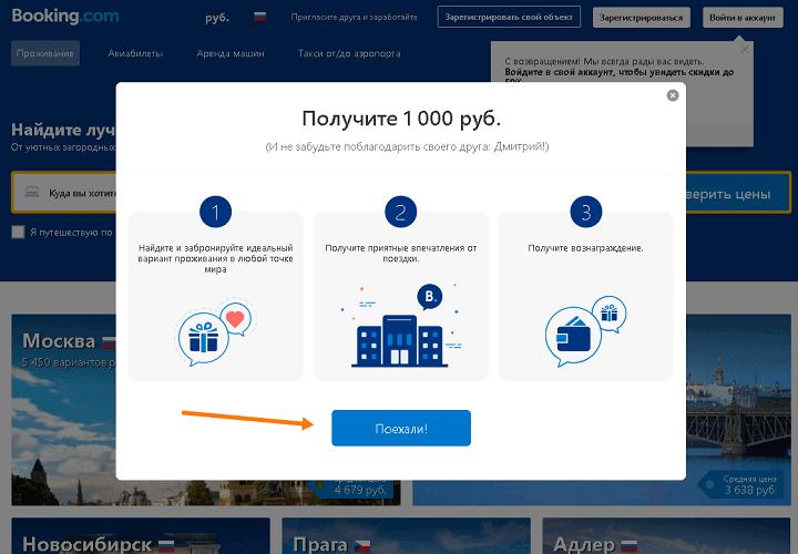 Информационное сообщение о том, что вам предоставлен бонус в 1,000 рублей