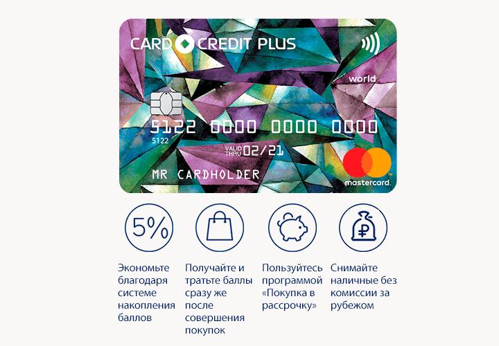 CARD CREDIT PLUS выделяется на фоне среднестатистической кредитной карты только низкими процентами на покупки и хорошим повышенным кэшбэком, поэтому у неё всего лишь 4 место в рейтинге лучших кредитных карт 2019 года