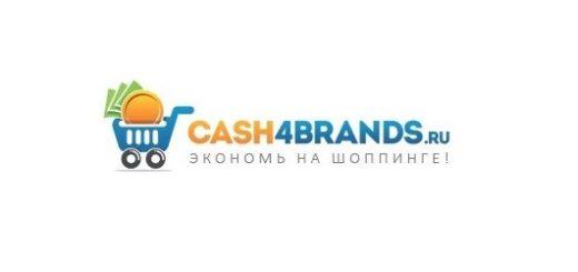 Cash4brands с 628 магазинами идеально подходит для периодических небольших и средних покупок в интернет-магазинах