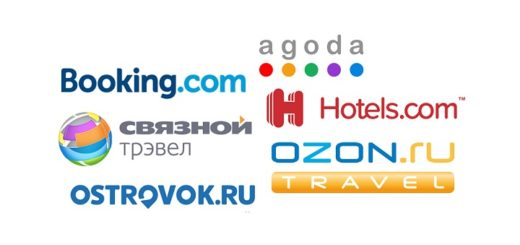 Booking.com, Hotels.com, Agoda.com, OZON.travel, Ostrovok.ru и Svyaznoy.travel — самые популярные агрегаторы отелей и гостиниц в русскоговорящих странах. Они позволяют получить кэшбэком до 5,2% от стоимости проживания