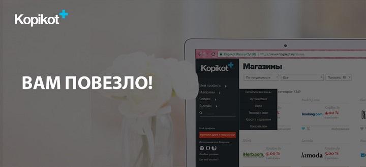 Вот с такой картинкой Kopikot прислал мне сообщение в ВК с информацией о х1,5 кэшбэке в шести магазинах. И правда повезло :)