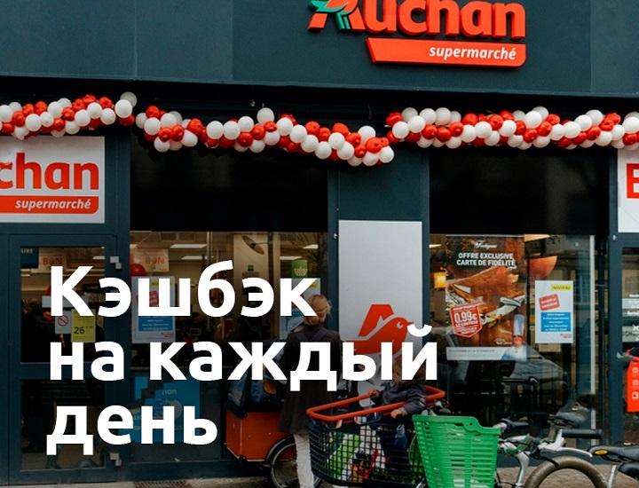 """8 июня """"Ашан"""" на тестовой основе ввёл кэшбэк за покупки в своём интернет-магазине. Тесты прошли успешно, и теперь кэшбэк начисляется на постоянной основе"""