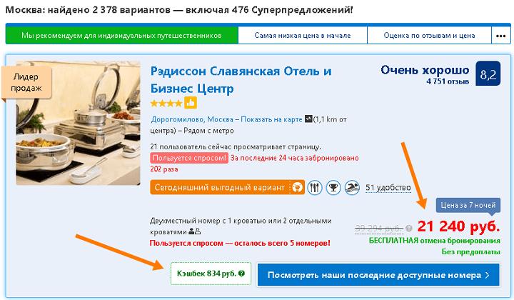 Уникальный функционал от Kopikot: указывается предварительная сумма кэшбэка при бронировании отеля на Booking