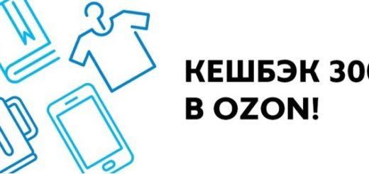 """За покупки в OZON.ru и Book24, совершённые в рассрочку по карте """"Совесть"""", начисляется кэшбэк"""