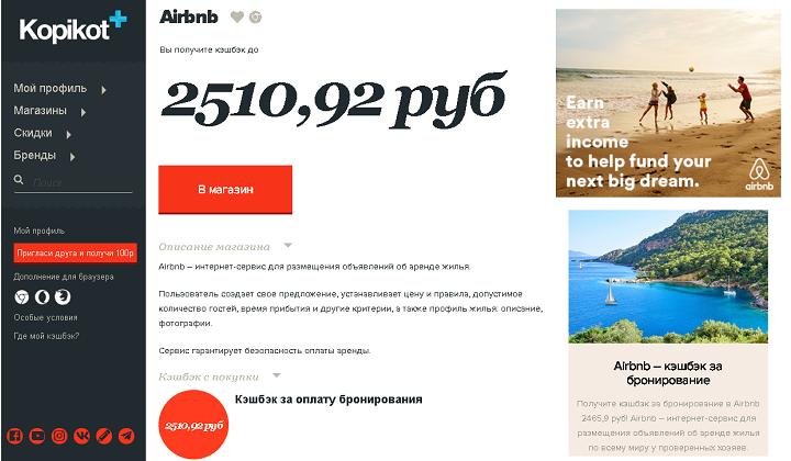 Кэшбэк-сервис Kopikot начисляет кэшбэк в 2,510 рублей за любое по счету бронирование на Airbnb, но деньги выплачиваются только через 90 дней после чек-аута