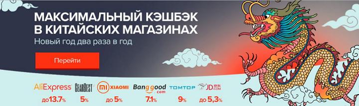 С 15 февраля 23:59 (мск) до 16 февраля 23:59 (мск) Kopikot даёт повышенный кэшбэк в 52 китайских интернет-магазинах