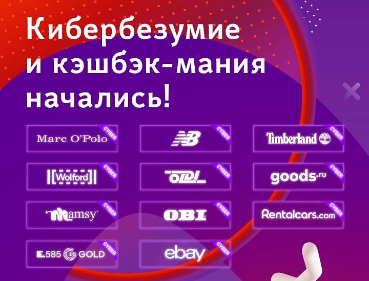 Киберпонедельник-2019 кэшбэк-сервис ePN Cashback встречает повышенным кэшбэком в 25 магазинах