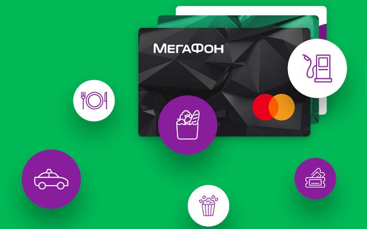 Дебетовая карта от Мегафона занимает последнее место в рейтинге лучших дебетовых карт 2019 года, потому что её получение невозможно без наличия симкарты этого сотового оператора. При этом по карте предлагается интересный 10% кэшбэк по самым популярным категориям