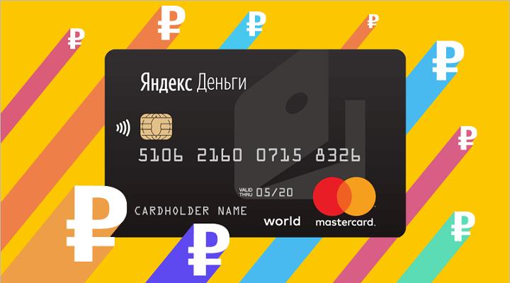 Дебетовая карта от Яндекс-Денег занимает 3 место в рейтинге лучших дебетовых карт 2019 года из-за своих плохих условий по снятию наличных и переводу на другие карты. При этом карта недорогая в обслуживании - от 0 до 600 рублей за 3 года и с хорошим кэшбэком - 5% на категории месяца и 5% на каждый 5-й платёж