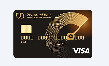Карта Максимум от УБРиР предлагает отличный 10% кэшбэк по 3-4 категориям, которые предлагаются банком каждый квартал. Но при этом у карты ужасные условия по обслуживанию в первый год: платите 2,880 рублей авансом и потом получаете возвраты по 240 рублей, если тратите в месяц не менее 30,000 рублей. В итоге только 5 место в рейтинге лучших дебетовых карт 2019 года, да и то исключительно за кэшбэк