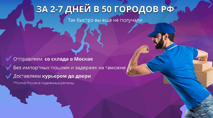 В 50 городов России Tmall доставляет за 2-7 дней