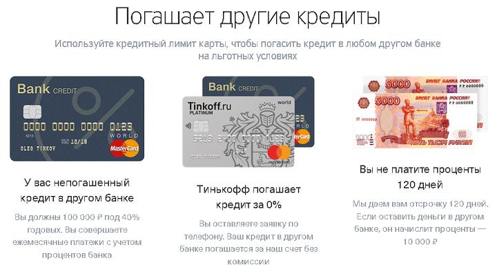 """""""Тинькофф Банк"""" и правда готов погасить вашу задолженность в другом банке через карту"""