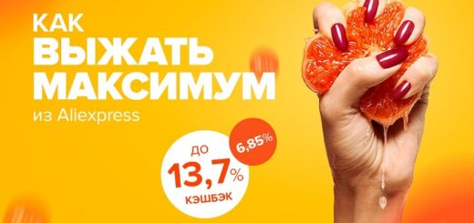 С 11 по 13 июля Kopikot начисляет х2 кэшбэк за покупки в AliExpress