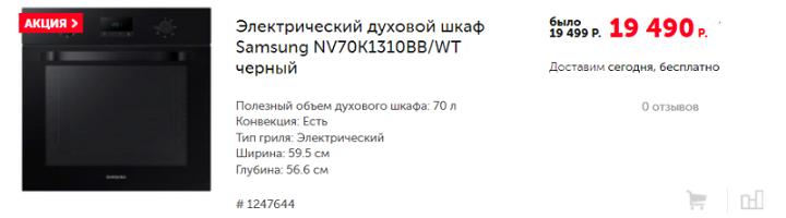 """Последняя распродажа от """"Техносилы"""": Электрический духовой шкаф Samsung NV70K1310BB/WT с грандиозной скидкой в 0,5% (экономия 9 рублей)"""