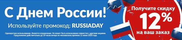 До 12 июня включительно у iHerb действует специальный промокод для покупателей из России, дающий 12% скидку на любой заказ