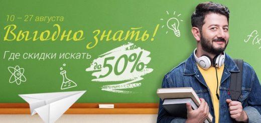 13 августа мы нашли промокоды для 15 популярных магазинов и сервисов - Эльдорадо, Mvideo, Ситилинк, Decathlon, Холодильник.ру, Аптека от Склада, myToys, Утконос, Ашан, Летуаль, Biglion, KupiVIP, Техпорт, JD.ru и Book24