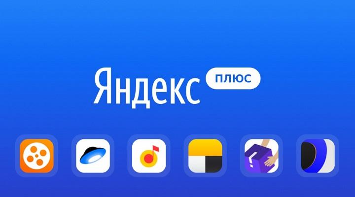 Активные промокоды, действующие в Яндекс.Плюс в апреле 2021 года