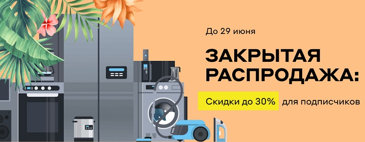 25 июня мы нашли промокоды для 13 популярных магазинов и сервисов — Ситилинк, Mvideo, АСОС, KupiVIP, lamoda, Спортмастер, Decathlon, OZON, Доминос Пицца, JD.ru, Big Geek, Связной и Book24