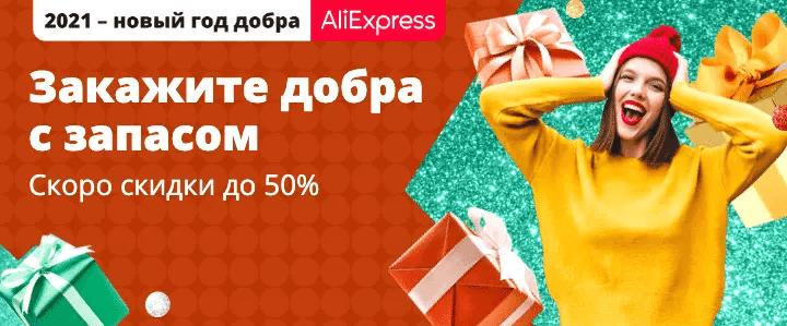 4 декабря новые промокоды для 7 популярных магазинов