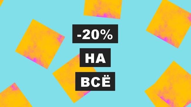 6 июля мы нашли промокоды для 14 популярных магазинов и сервисов - АСОС, OZON, Ситилинк, KupiVIP, Техпорт, Утконос, Ашан, Decathlon, Золотое яблоко, Перекрёсток, Biglion, JD.ru, Book24 и Литрес