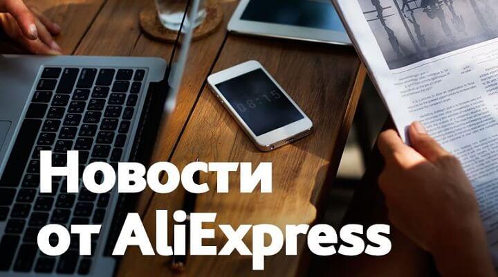 10 апреля ePN Cashback существенно снизил размер кэшбэка, начисляемого за покупки на AliExpress. Свои действия кэшбэк-сервис не объяснил