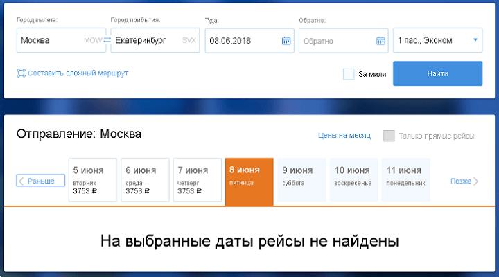 """По состоянию на 12 августа 2017 года на сайте """"Аэрофлота"""" невозможно купить билеты из Москвы в Екатеринбург на 8 июня и более поздние даты"""