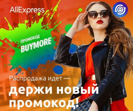 Под конец летней распродажи в AliExpress кэшбэк-сервис ePN Cashback выпустил ещё один промокод