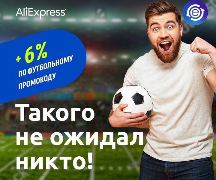 ePN Cashback выпустил обещанный футбольный промокод, добавивший по 6% к базовым ставкам кэшбэка в AliExpress